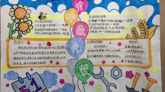 图为学生创作的手抄报。吴海燕 摄