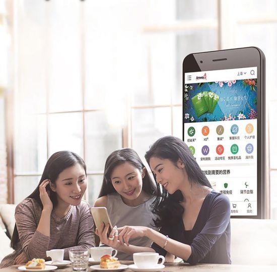 """安利社交电商平台微信小程序""""安利云购""""。安利供图"""