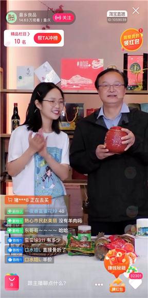 胡珍强向网友推介产自白马山的仙女红茶。直播截图