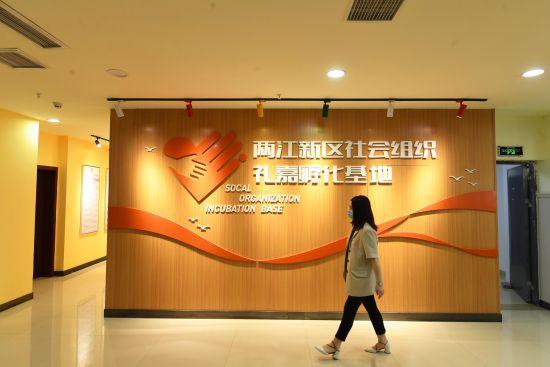 图为两江新区社会组织礼嘉孵化基地。陈超 摄