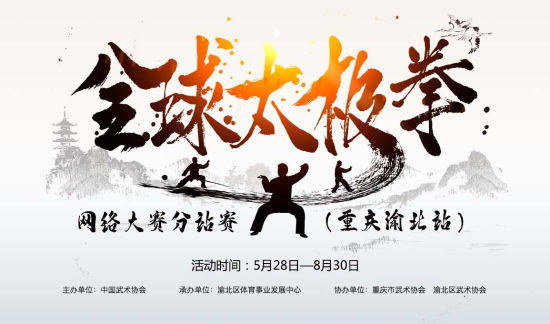 图为活动海报。渝北区体育事业发展中心供图