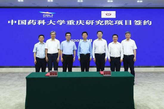 图为中国药科大学重庆研究院落户两江新区签约现场。陈超 摄