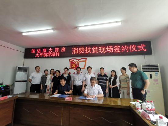 图为签约仪式现场。 民建重庆市委会供图