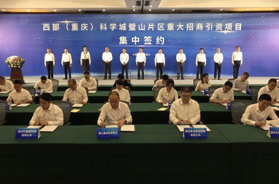图为璧山区集中签约27个重大招商引资项目。肖江川 摄