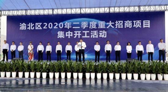渝北区重大招商项目集中开工活动现场。特约通讯员 郑和顺 摄