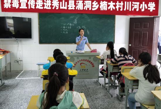图为禁毒宣传队在校园内开展宣传。重庆市南岸女子强制隔离戒毒所供图