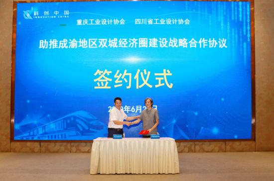图为川渝两地工业设计协会签署战略合作协议。吴玥瞳摄