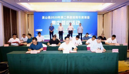 《【恒耀平台会员佣金】重庆巫山举行2020年二季度项目集中开工活动》