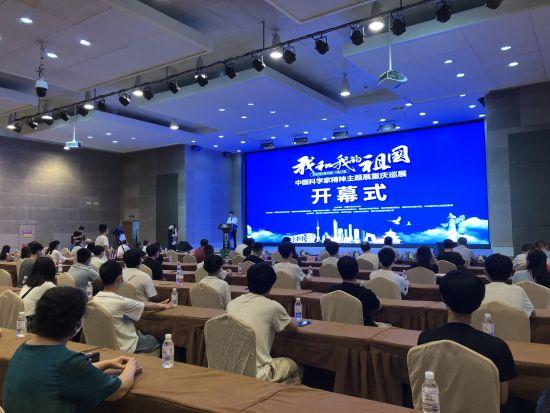 """《【恒耀代理主管】""""中国科学家精神主题展全国巡展""""重庆站开幕》"""