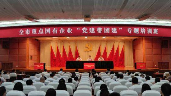 """图为重庆重点国有企业""""党建带团建""""专题培训现场。团市委供图"""