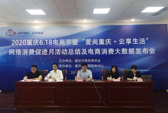 《【恒耀招商】重庆6.18电商节期间网络零售额达140亿元》