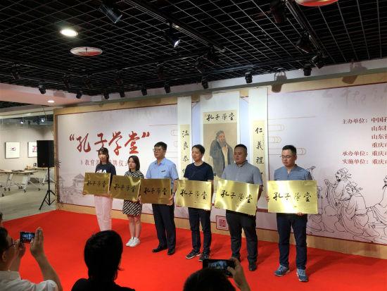 """《【恒耀代理平台注册】6家""""孔子学堂""""教育基地落地重庆》"""
