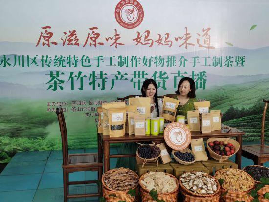 《【恒耀代理主管】重庆永川举办传统特色手工项目培训暨茶竹特产带货直播活动》