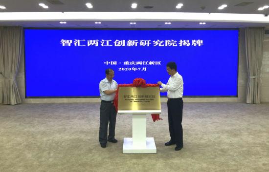 《【恒耀招商】智汇两江创新研究院在重庆揭牌》