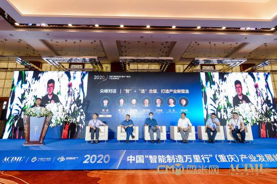 """《【恒耀平台会员佣金】2020中国""""智能制造万里行""""(重庆)产业发展峰会举行》"""