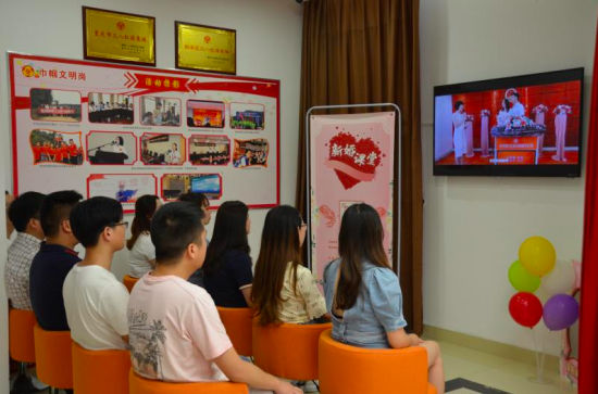 """《【恒耀平台主管待遇】重庆市妇联启动""""新婚课堂""""项目》"""