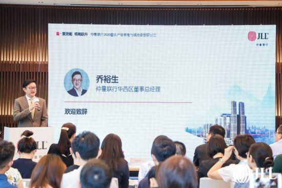仲量联行华西区董事总经理乔裕生致辞