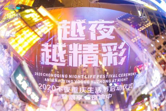 《【恒耀代理官网】2020不夜重庆生活节盛大启动》