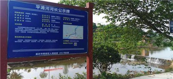 《【恒耀招商】铜梁:河长制上岗 平滩河变了模样》