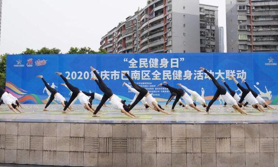《【恒耀平台主管待遇】全民健身日:巴南区举办丰富多彩的活动让市民动起来》