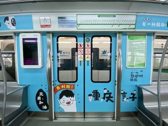 极具重庆特色的车厢。重庆轨道集团供图