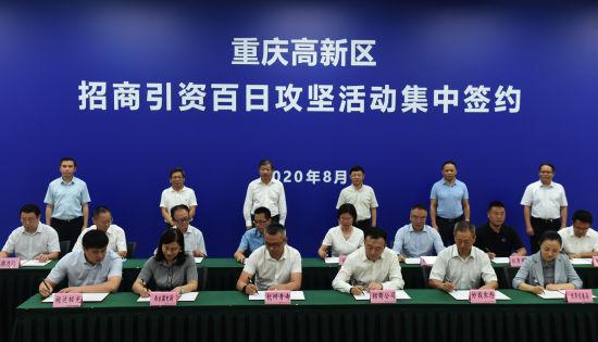 《【恒耀平台代理怎么注册】西部(重庆)科学城进行招商引资集中签约 投资总额超150亿》