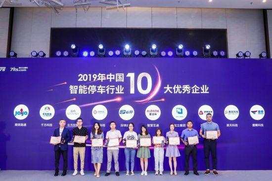 《【恒耀平台主管】重庆美天科技蝉联中国智能停车行业十大优秀企业奖》