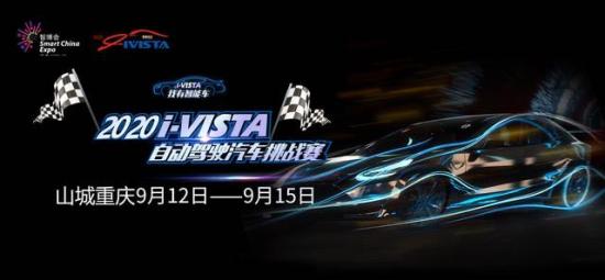 2020 i-VISTA自动驾驶汽车挑战赛海报。大赛组委会供图