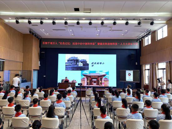 """《【恒耀代理主管】""""抗战中的中国科学家""""宣讲活动在重庆举行》"""