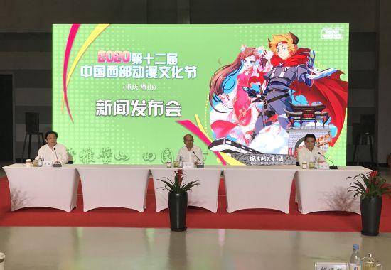 图为第十二届中国西部动漫文化节新闻发布会。肖江川 摄