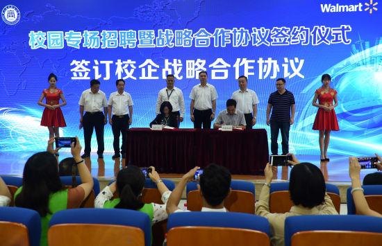 《【恒耀代理官网】沃尔玛(重庆)与重庆商务委系统高校签订产教融合战略合作协议》