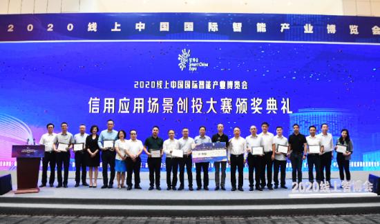 2020中国国际智能博览会·信用应用场景创投大赛颁奖典礼在仙桃国际大数据谷举行