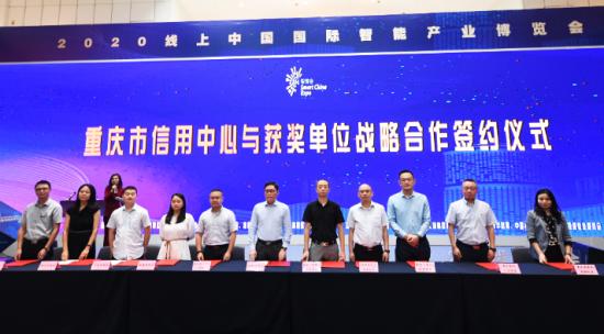《【恒耀平台会员佣金】2020中国国际智能博览会・信用应用场景创投大赛颁奖典礼在仙桃国际大数据谷举行》
