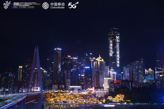 中國移動5G為2020線上智博會喝彩。主辦方供圖