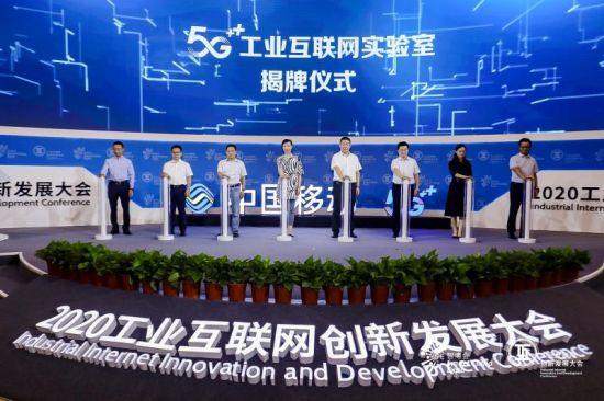 9月11日,中國移動在渝首個5G+工業互聯網實驗室揭牌成立