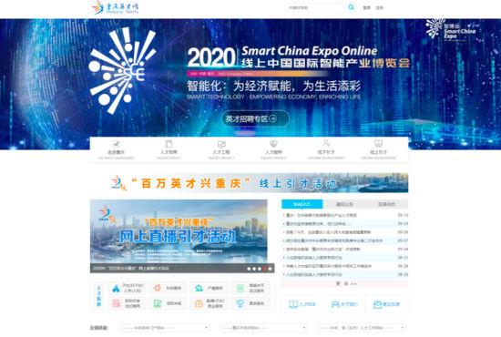 《【恒耀平台代理怎么注册】重庆英才大会已征集人才需求2768个 智博会官网亦可报名》