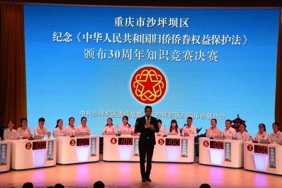 《【恒耀平台代理奖金】重庆市沙坪坝区委统战部和区侨联联合举办《侨法》知识竞赛》