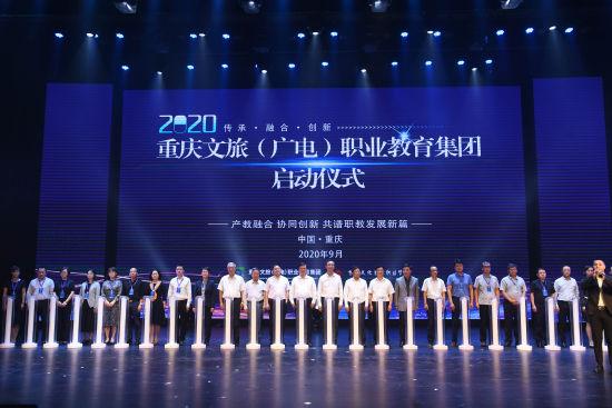 图为重庆文旅(广电)职业教育集团成立仪式现场。陈超 摄