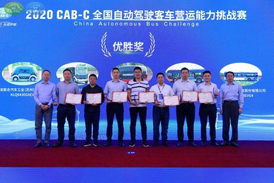 图为 比赛颁奖画面 重庆车辆检测研究院供图