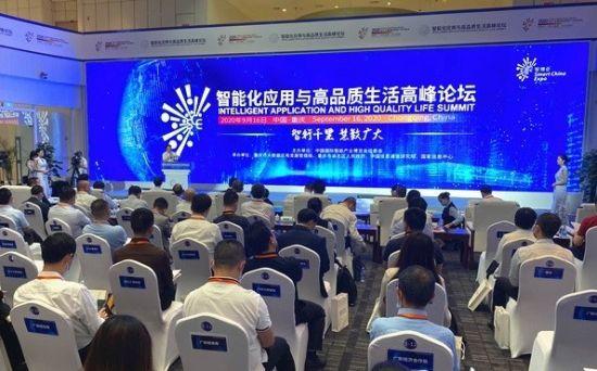 图为重庆美天科技公司参加智博会智能化应用与高品质生活高峰论坛。受访者供图