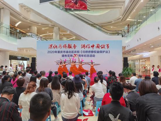 《【恒耀平台最大总代】重庆渝北区举办庆祝《归侨侨眷权益保护法》颁布实施30周年纪念活动》