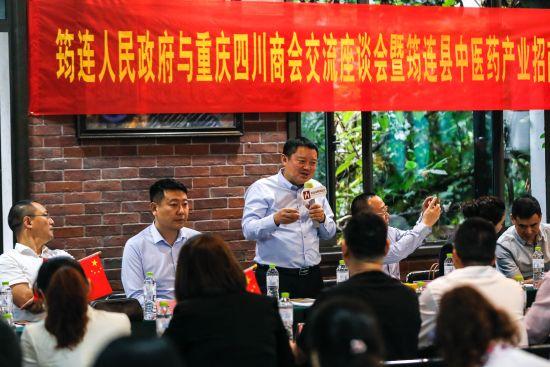 图为四川省宜宾市筠连县中医药产业招商推介会。受访者供图