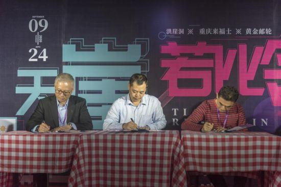 《【恒耀平台主管待遇】重庆洪崖洞、来福士、黄金邮轮联合打造旅游新线路》