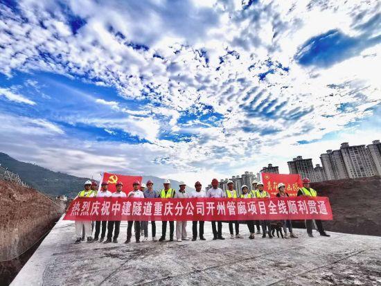 图为重庆开州首个地下综合管廊项目全线贯通。受访者供图
