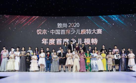 《【恒耀平台最大总代】中国首席少儿模特大赛在重庆举行》