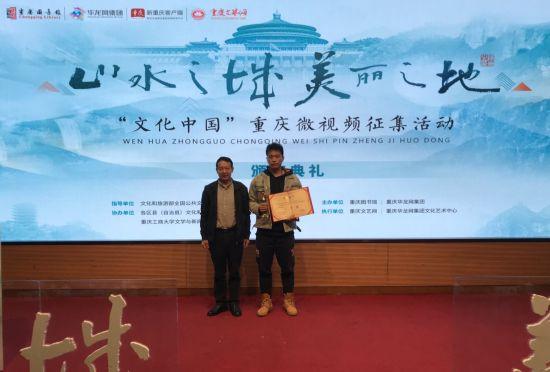 """《【恒耀代理平台注册】""""文化中国""""重庆微视频大赛颁奖典礼举行 32部微视频作品获表彰》"""