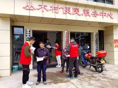 《【恒耀代理官网】国网重庆电力员工将脱贫行动带到攻坚第一线》