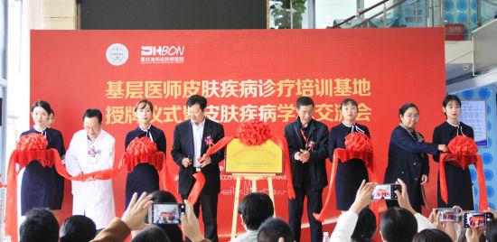 《【恒耀平台代理】重庆成立基层医师皮肤病诊疗培训基地》