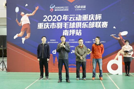 """《【恒耀平台最大总代】2020年""""云动重庆杯""""重庆市羽毛球俱乐部联赛开赛》"""