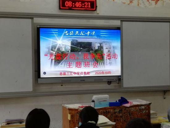 《【恒耀平台代理怎么注册】忠县三汇中学开展光盘专项行动》
